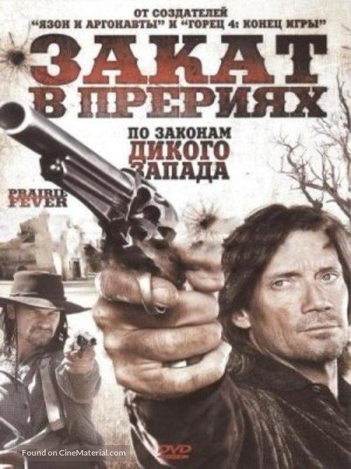 Prairie Fever - Russian DVD cover