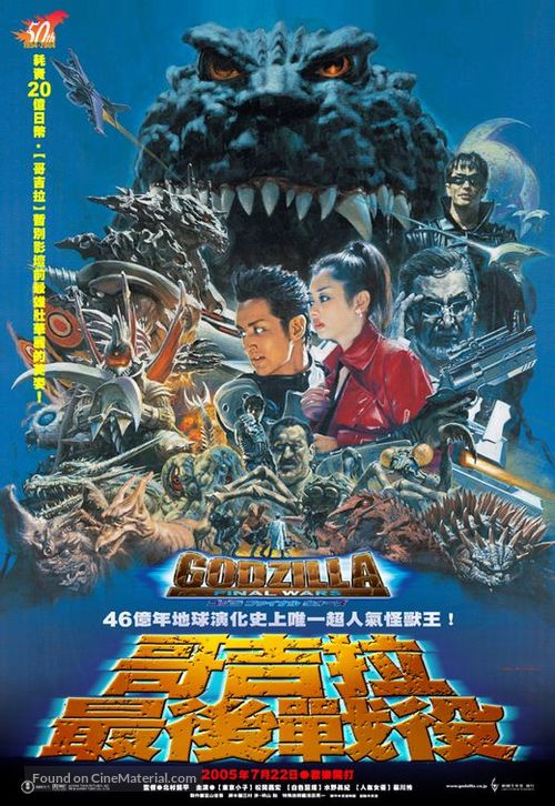 Gojira: Fainaru uôzu - Japanese Movie Poster