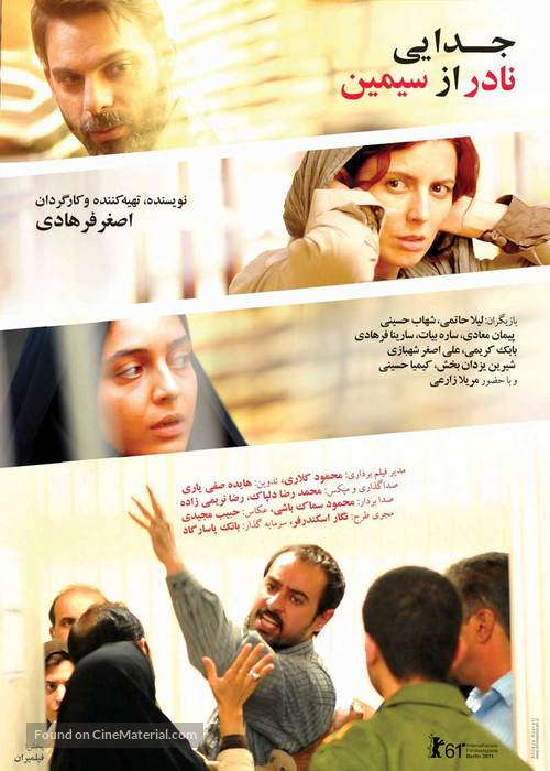 jodaeiye-nader-az-simin-iranian-movie-po
