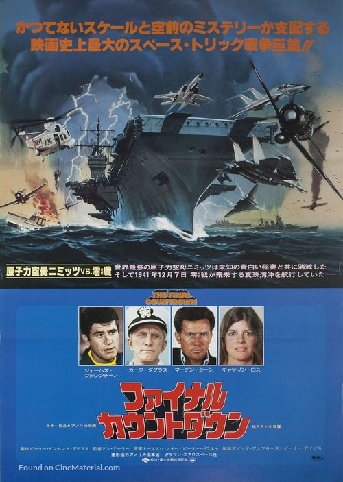 The Final Countdown - Japanese Movie Poster