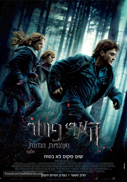 Harry Potter and the Deathly Hallows: Part I - Israeli Movie Poster