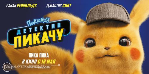Pokémon: Detective Pikachu - Russian poster