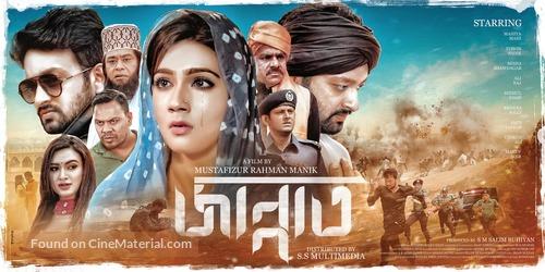 Jannat - Indian Movie Poster