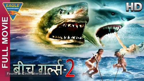 2 Headed Shark Indian Movie Poster
