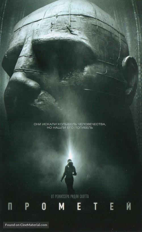 Prometheus - Russian Movie Poster