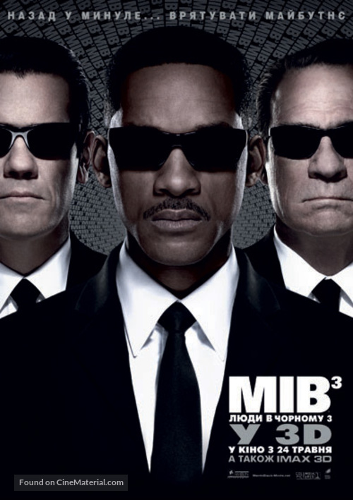 Men in Black 3 - Ukrainian Movie Poster