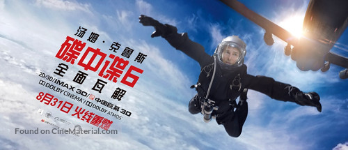 Mission: Impossible - Fallout - Chinese Movie Poster