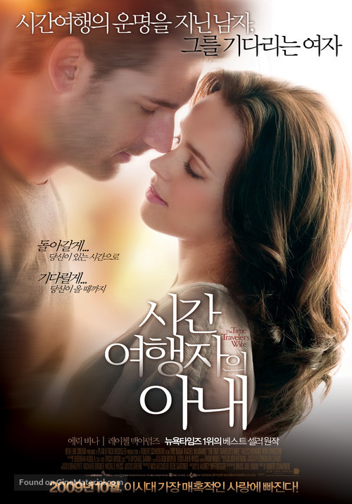 The Time Traveler's Wife - South Korean Movie Poster