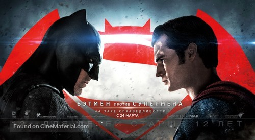 Batman v Superman: Dawn of Justice - Russian Movie Poster