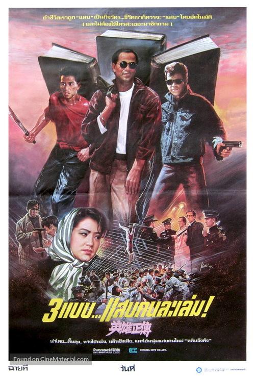 Ying hung jing juen - Thai Movie Poster