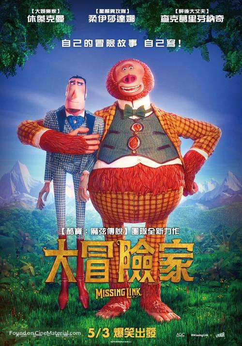 Missing Link - Taiwanese Movie Poster