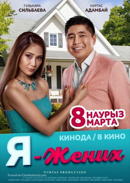 Ya-zhenikh - Kazakh Movie Poster