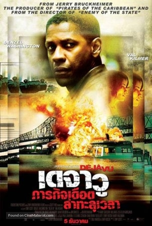 Deja Vu - Thai Movie Poster