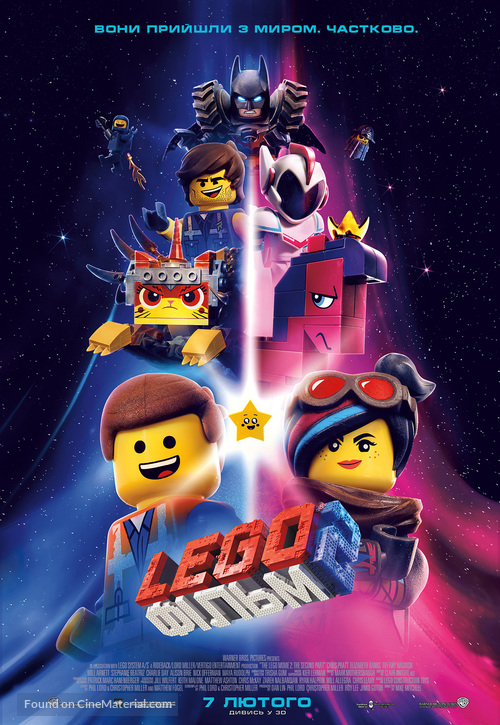 The Lego Movie 2: The Second Part - Ukrainian Movie Poster