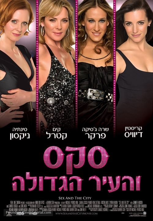 Sex and the City - Israeli Movie Poster