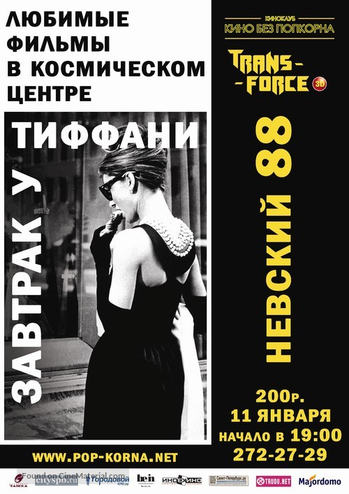 Breakfast at Tiffany's - Russian Re-release movie poster