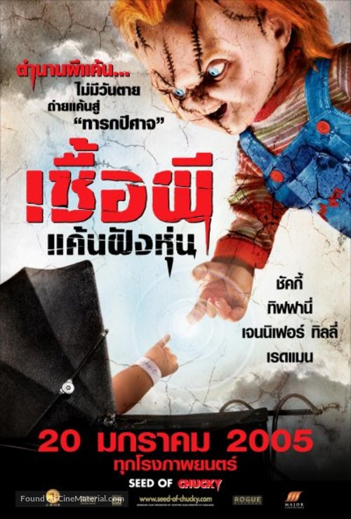 Seed Of Chucky - Thai Movie Poster