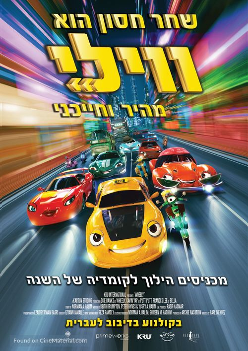 Wheely - Israeli Movie Poster