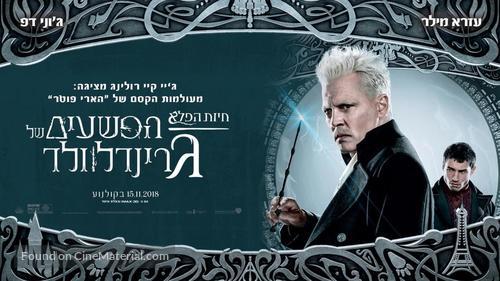 Fantastic Beasts: The Crimes of Grindelwald - Israeli Movie Poster