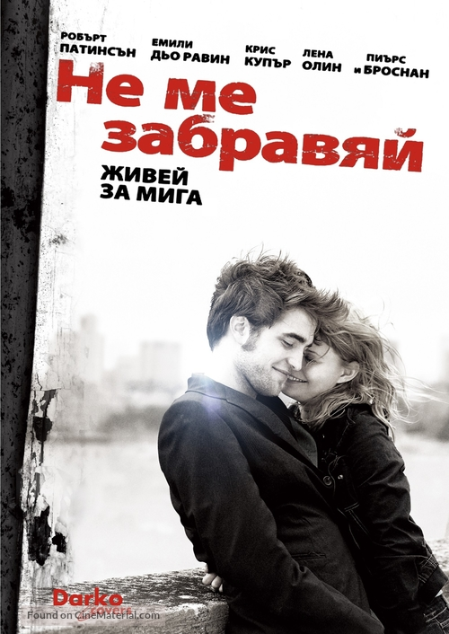 Remember Me - Bulgarian poster