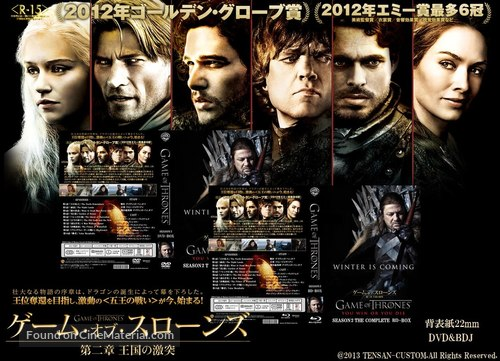 """""""Game of Thrones"""" - Japanese Video release movie poster"""