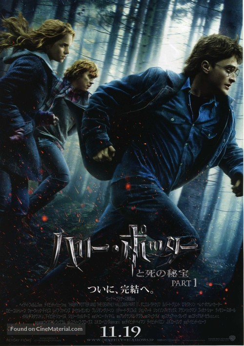 Harry Potter and the Deathly Hallows: Part I - Japanese Movie Poster