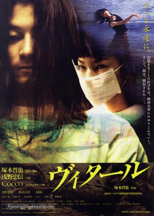 Vital - Japanese poster