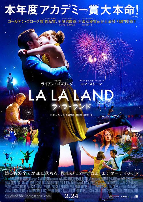 La La Land - Japanese Movie Poster