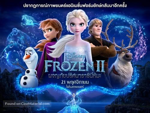 Frozen II - Thai Movie Poster