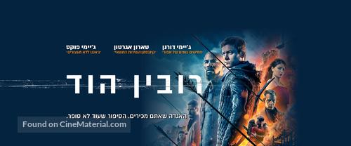 Robin Hood - Israeli Movie Cover