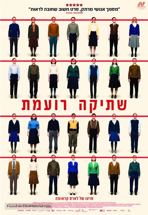 Das schweigende Klassenzimmer - Israeli Movie Poster
