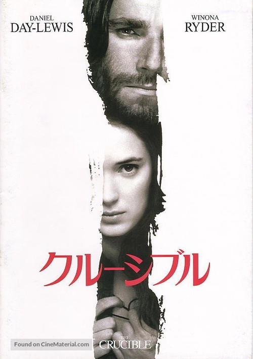 The Crucible - Japanese Movie Cover