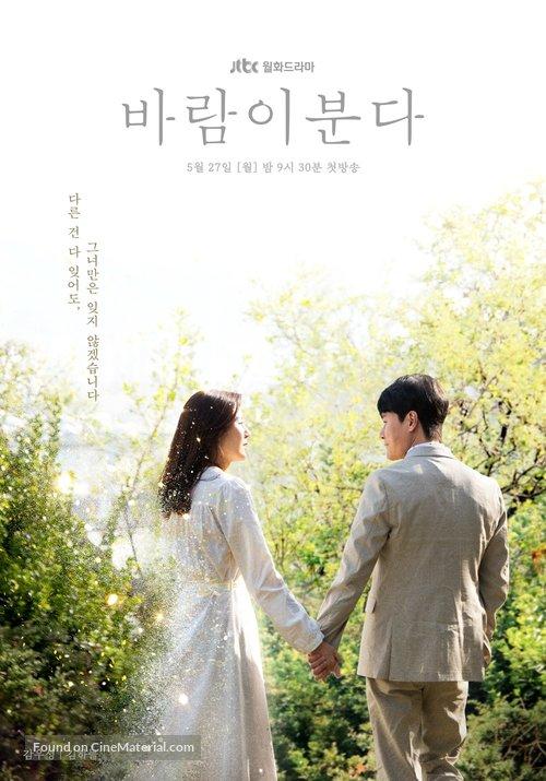 """Barami Boonda"" - South Korean Movie Poster"