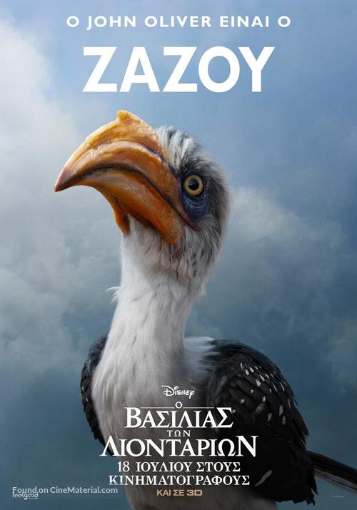 The Lion King - Greek Movie Poster