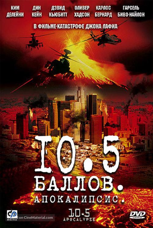 10.5: Apocalypse - Russian DVD cover