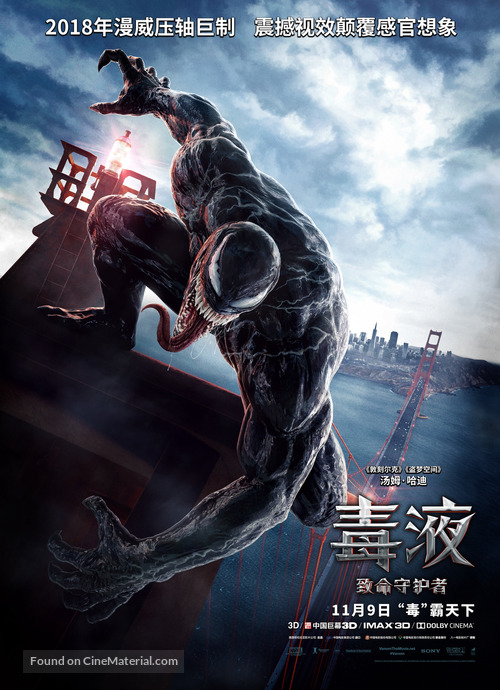 Venom - Chinese Movie Poster