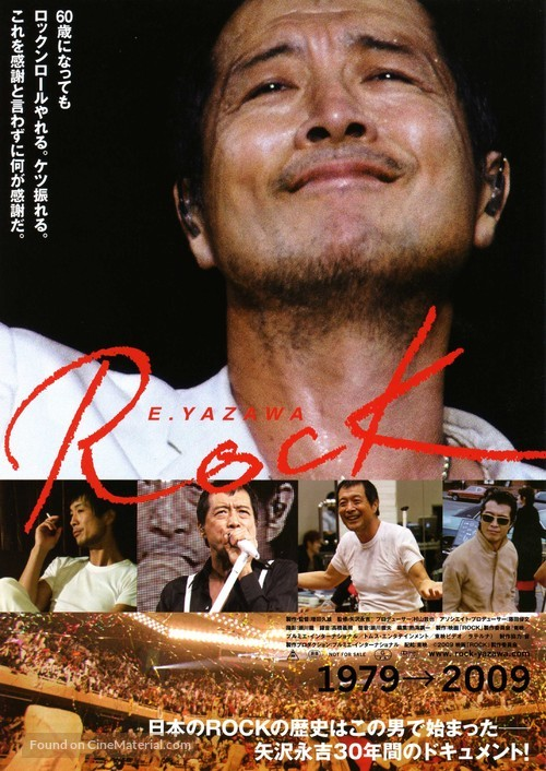 E. Yazawa rock - Japanese Movie Poster