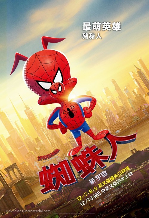 Spider-Man: Into the Spider-Verse - Taiwanese Movie Poster