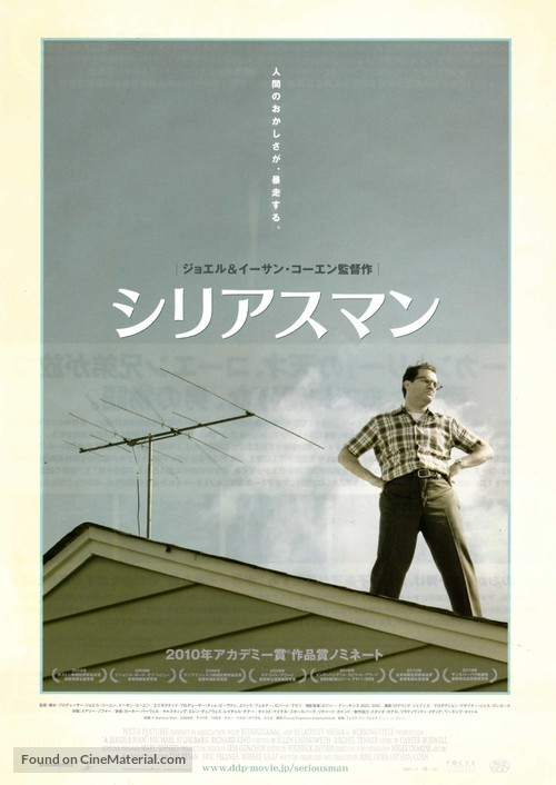 A Serious Man - Japanese Movie Poster