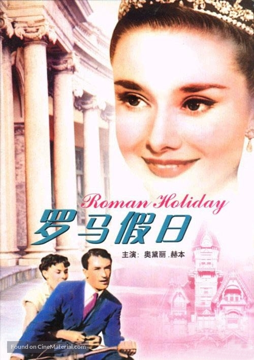 Roman Holiday - Chinese Movie Cover