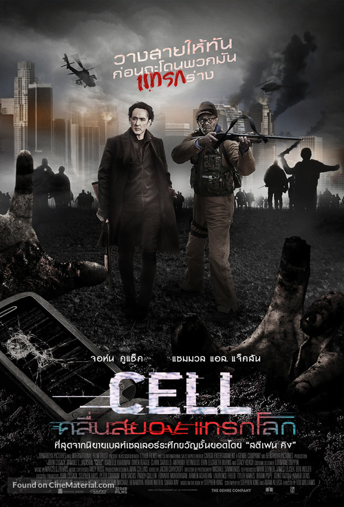 Cell - Thai Movie Poster