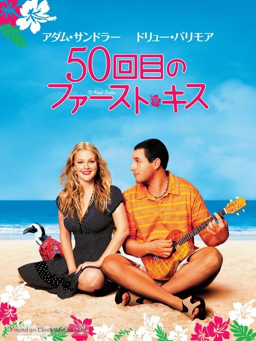 50 First Dates - Japanese DVD cover