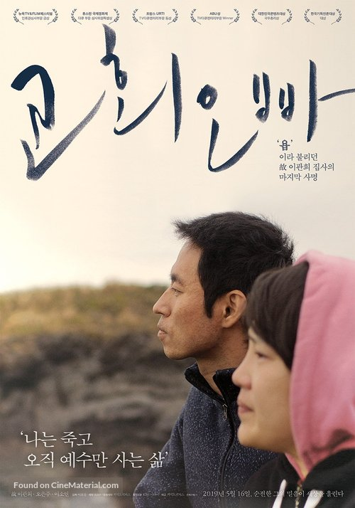 A Job Who Is Near Us - South Korean Movie Poster