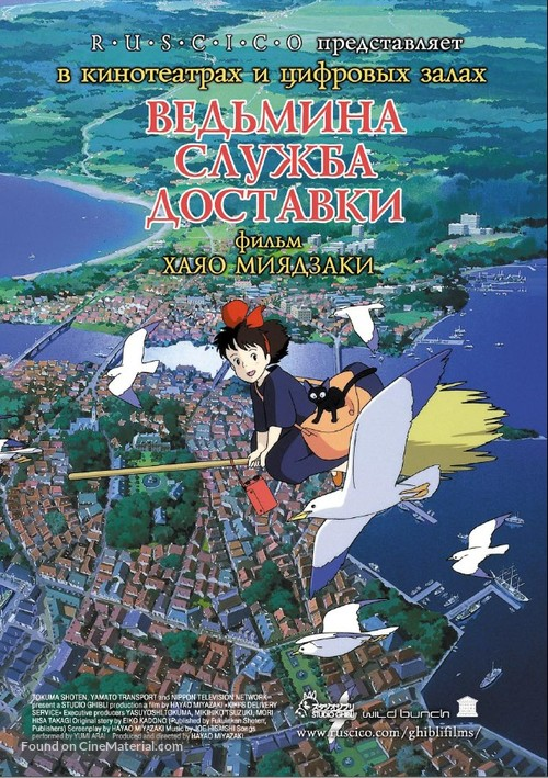 Majo no takkyûbin - Russian Movie Poster