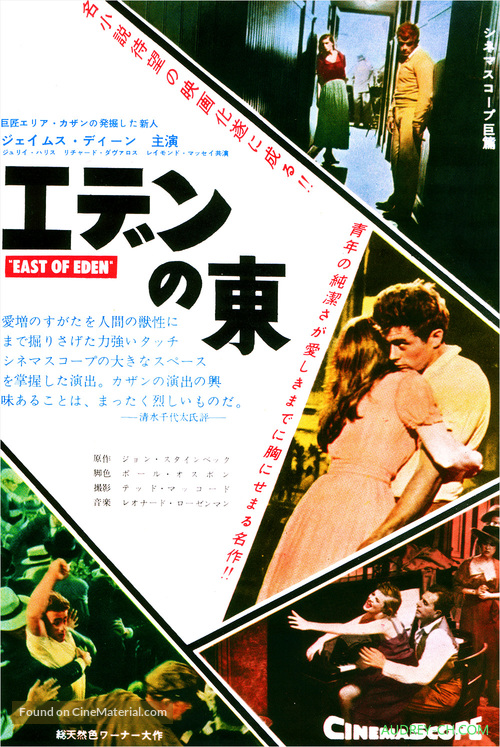 East of Eden - Japanese Movie Poster