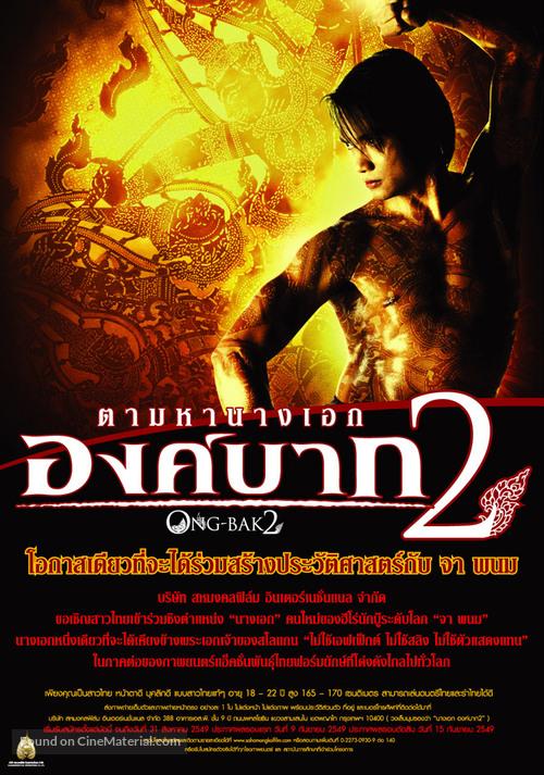 Ong Bak 2 Thai Movie Poster