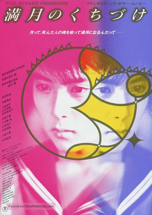 Mangetsu no kuchizuke - Japanese Movie Poster