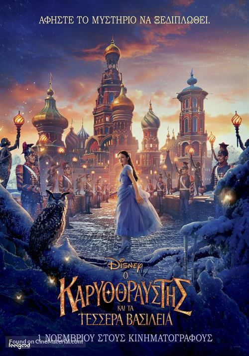 The Nutcracker and the Four Realms - Greek Movie Poster