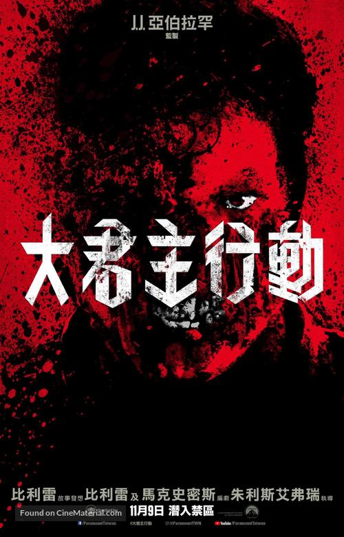 Overlord - Taiwanese Movie Poster