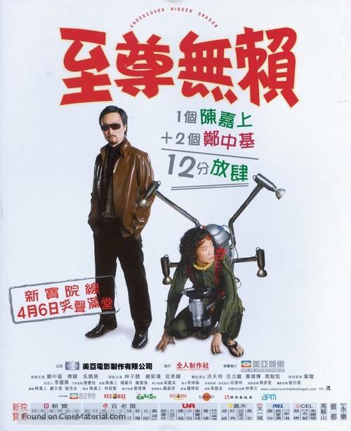 Ji jern mo lai - Japanese poster